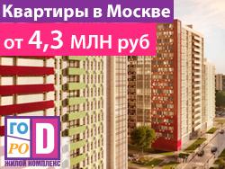ЖК «Город». Супер-скидки на квартиры в июле Дома комфорт-класса